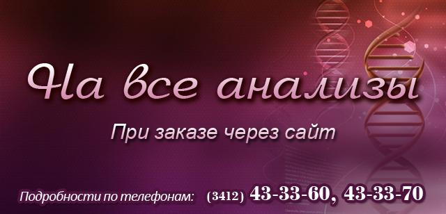 Мед лаб экспресс лысьва спермограмма